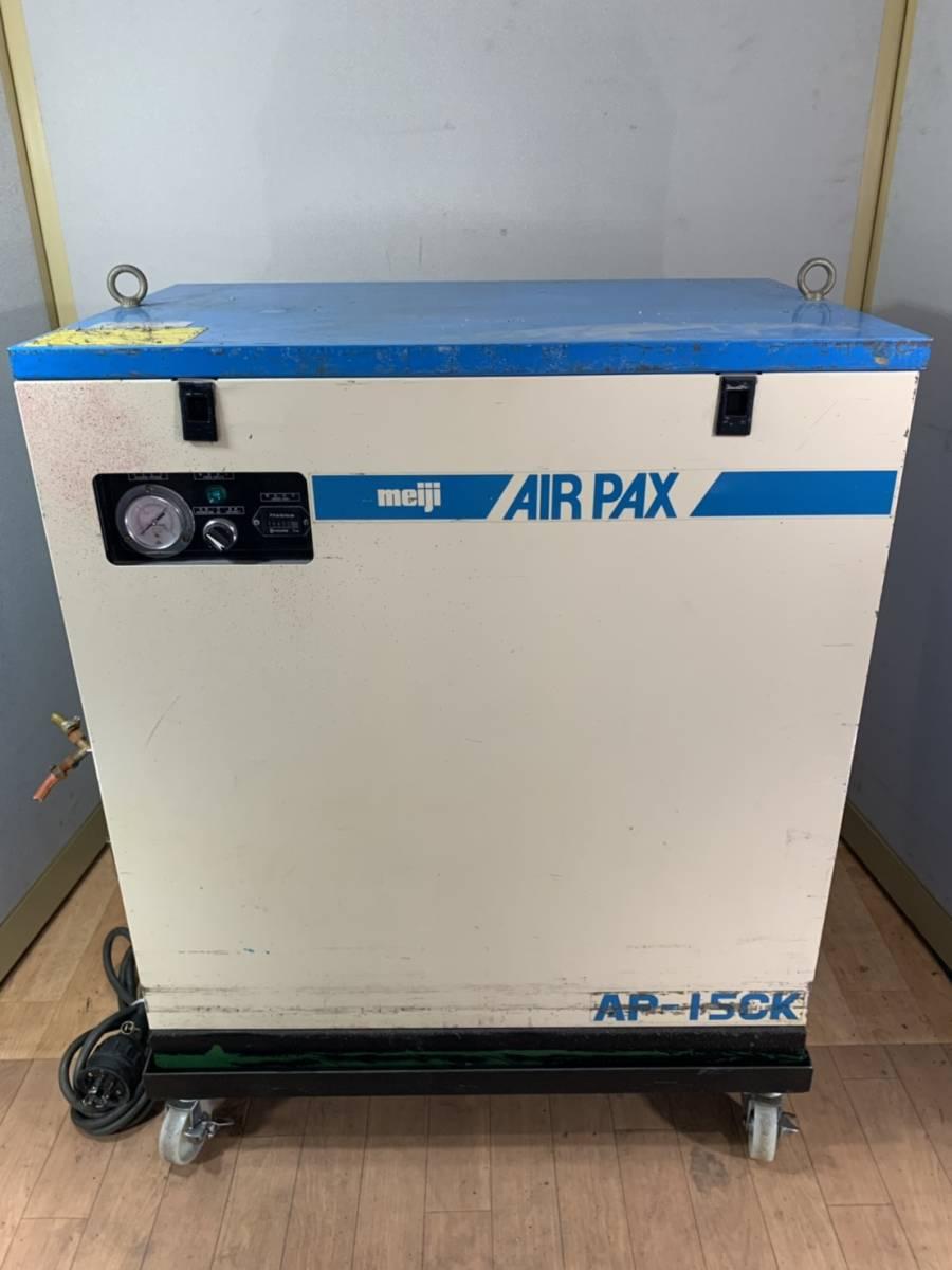 業務用 明治 パッケージコンプレッサー 2馬力 AP-15CK_画像1