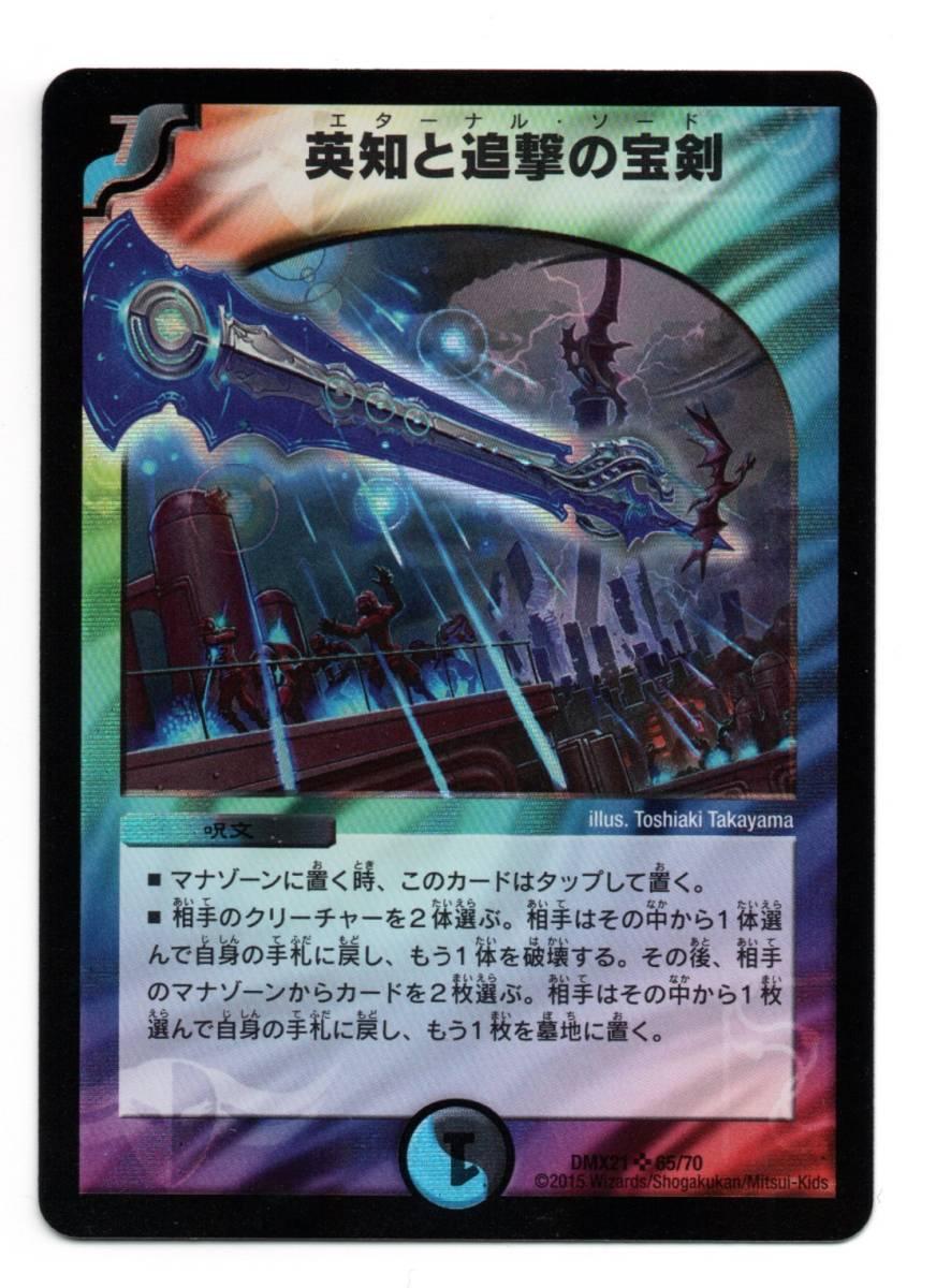 即決 DMX-21 英知と追撃の宝剣_画像1