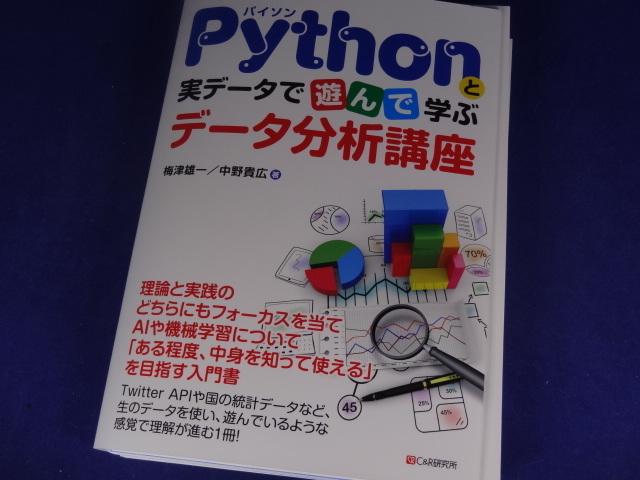 【裁断済】Pythonと実データで遊んで学ぶ データ分析講座 【送料込】