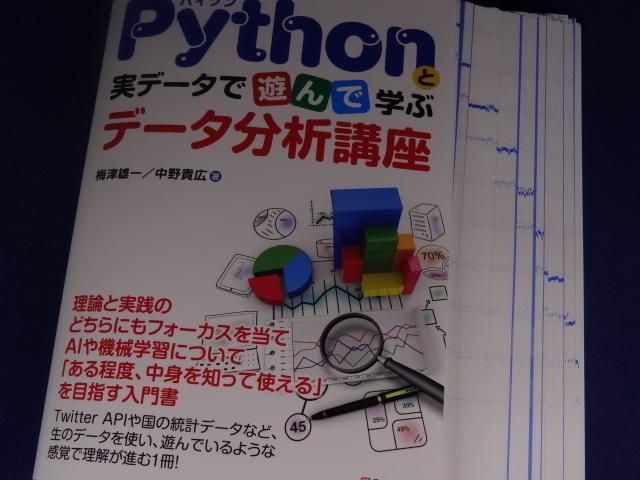 【裁断済】Pythonと実データで遊んで学ぶ データ分析講座 【送料込】_画像2