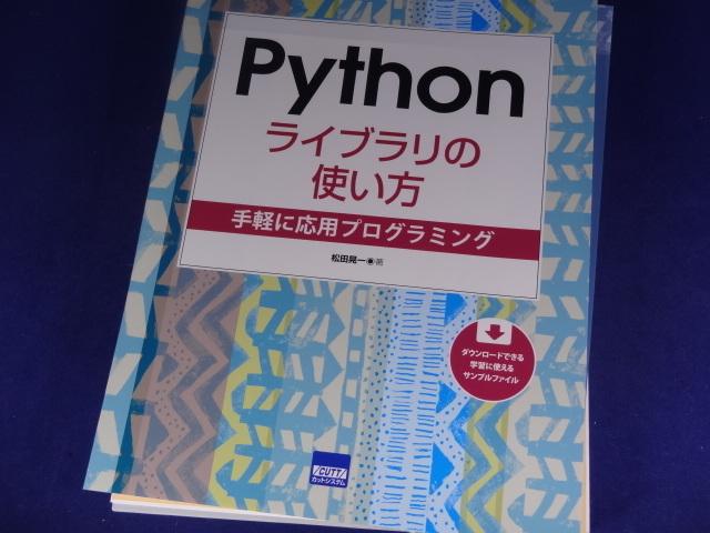 【裁断済】Pythonライブラリの使い方―手軽に応用プログラミング【送料込】