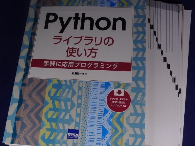 【裁断済】Pythonライブラリの使い方―手軽に応用プログラミング【送料込】_画像2