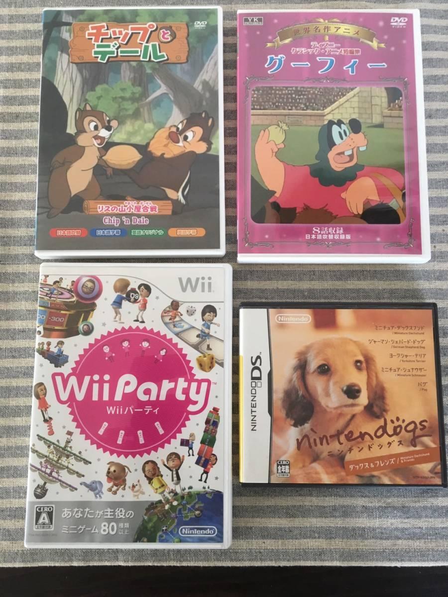 【お買い得品】 ★ DVD&DSソフト ★ ディズニーDVD 2本&DSソフト2本セット