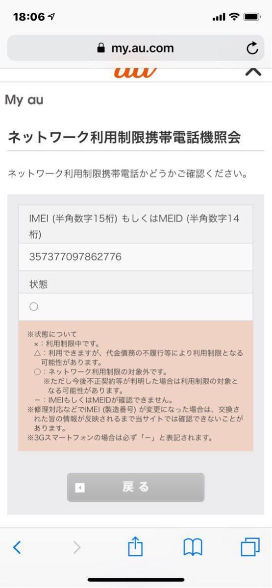 【新品 未使用】 iPhone XR 64GBブラック SIMロック解除済 SIMフリー済 利用制限○ 一括購入残債無し【送料無料】_画像3