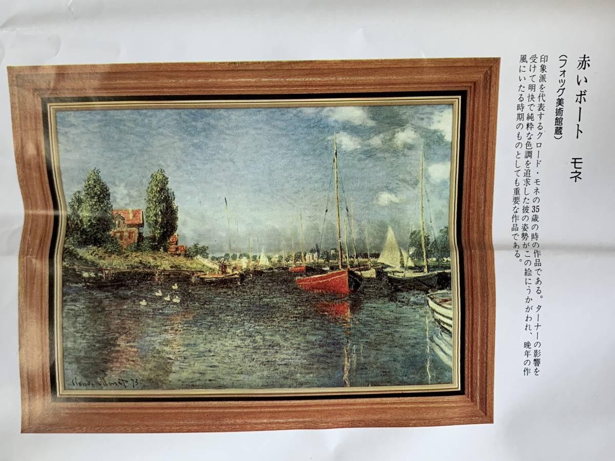 赤いボート モネ 複製画 油彩 額装_画像10