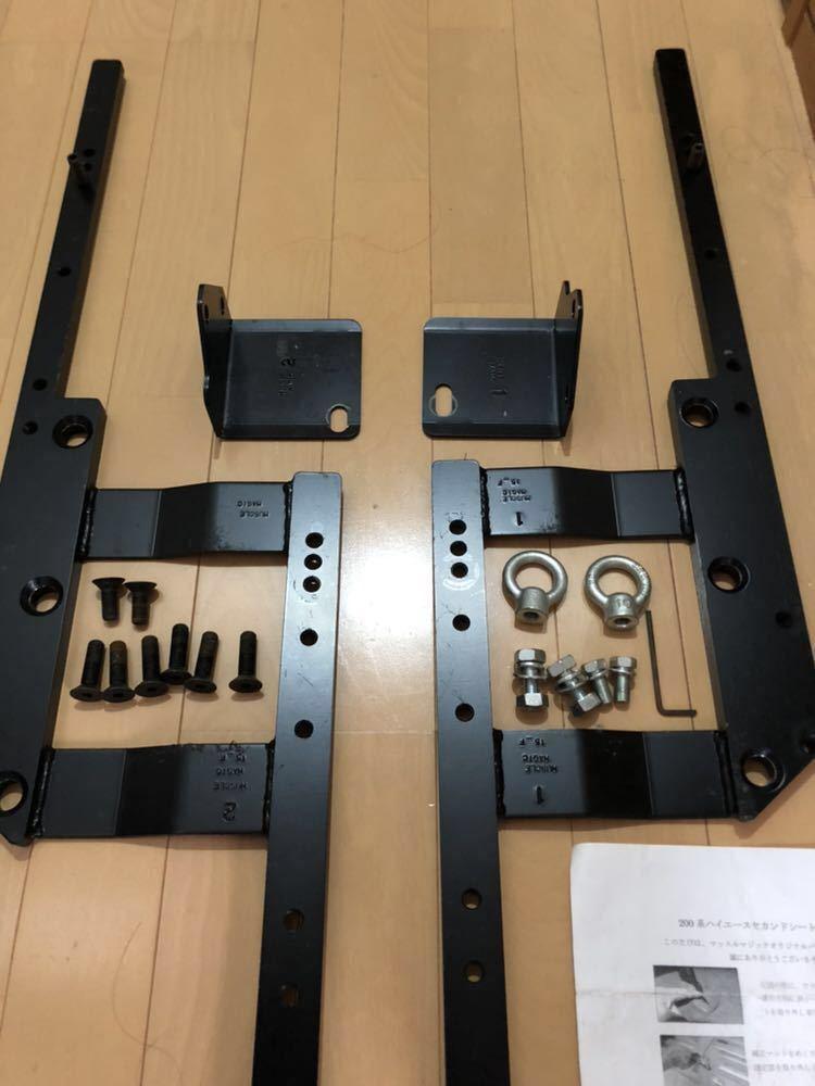 ハイエース レジアスエース200系 マッスルマジック 標準ボディ S-GL用 セカンドシート移動キット_画像2