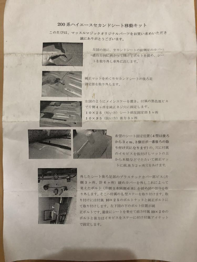 ハイエース レジアスエース200系 マッスルマジック 標準ボディ S-GL用 セカンドシート移動キット_画像4
