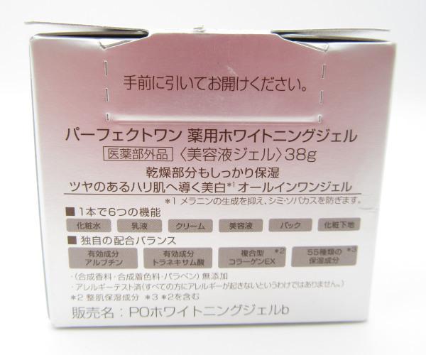 U★新品未開封 パーフェクトワン 薬用ホワイトニングジェル ハーフサイズ 38g★_画像3