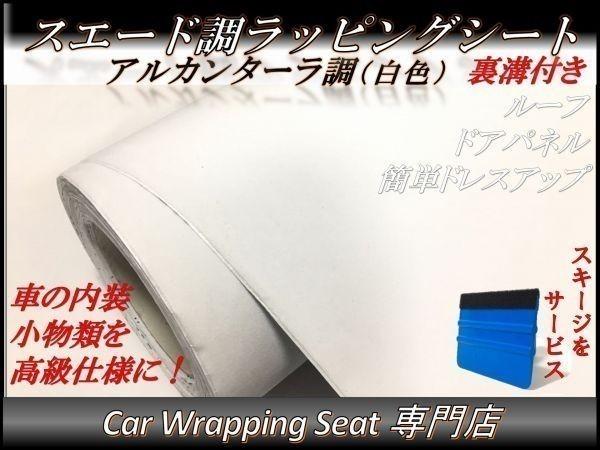 カーラッピングシート スエード調 ホワイト 白 縦x横 135cmx2m スキージ付き SHM03 アルカンターラ 高級 外装 内装 耐熱 耐水 DIY_画像1