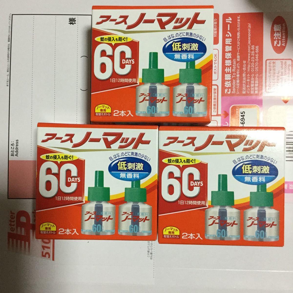 アースノーマット 60日用 三箱6本 低刺激 無香料