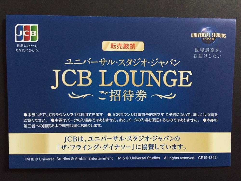 ユニバーサルスタジオジャパン(USJ)JCBラウンジ ご招待券★送料無料_画像1