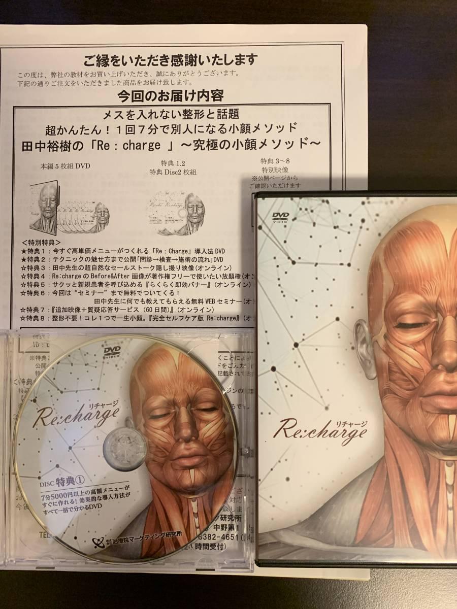 田中裕樹 「Re:charge」 究極の小顔メソッド DVD5枚組+特典DVD2枚