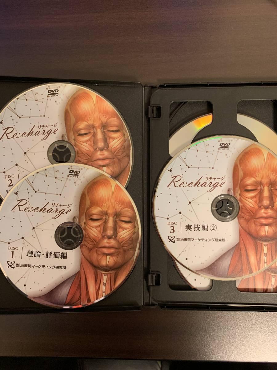 田中裕樹 「Re:charge」 究極の小顔メソッド DVD5枚組+特典DVD2枚_画像2
