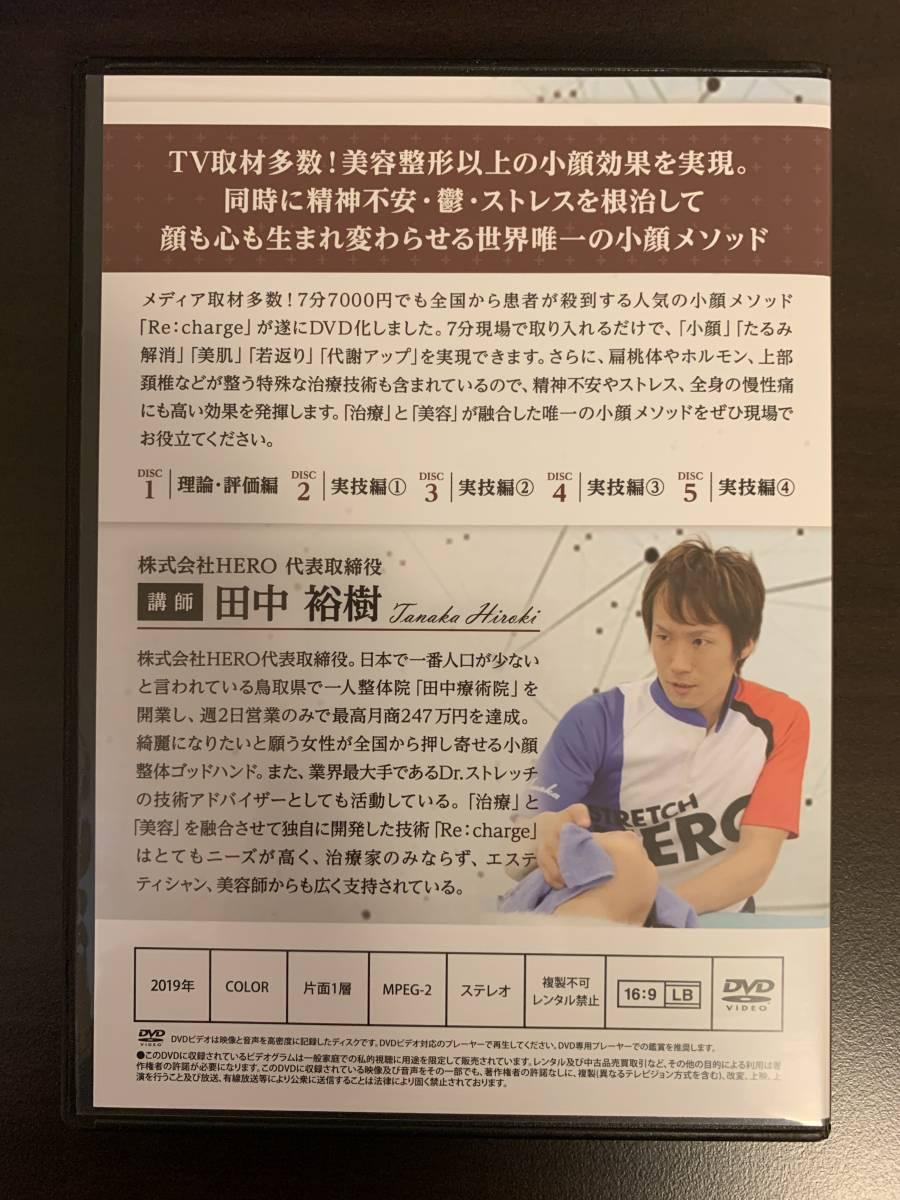 田中裕樹 「Re:charge」 究極の小顔メソッド DVD5枚組+特典DVD2枚_画像4