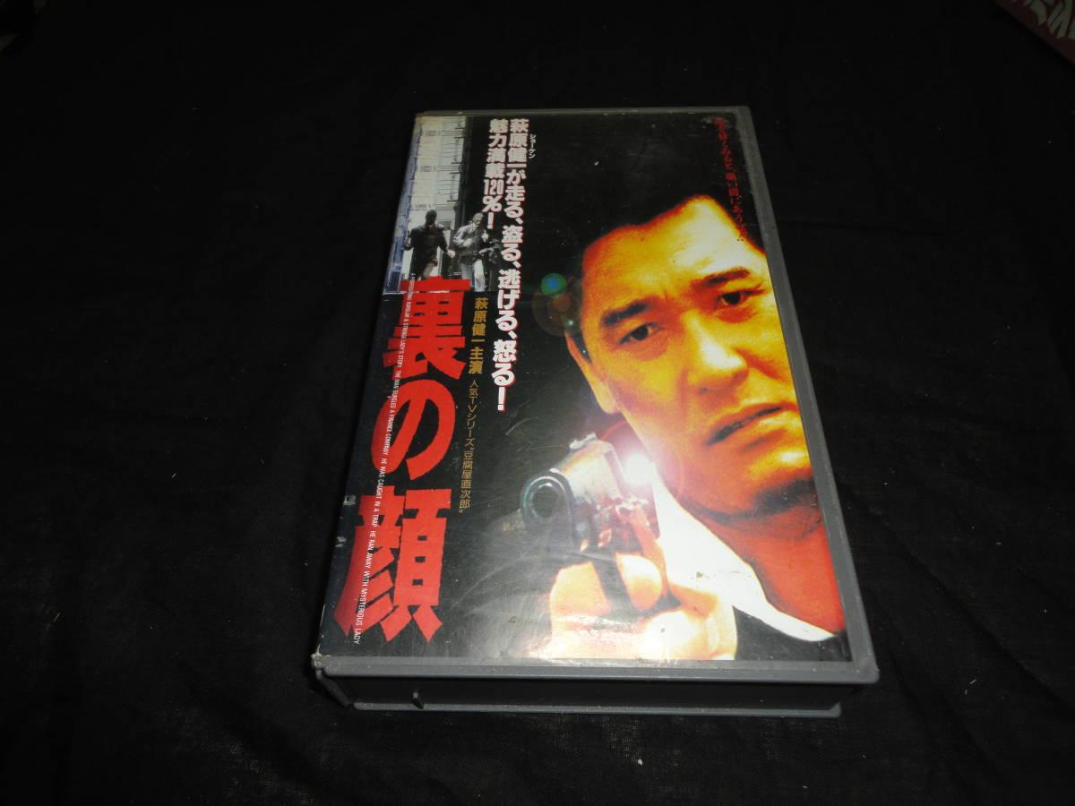 裏の顔 萩原健一 貴重廃盤VHS 未DVD化 送料無料