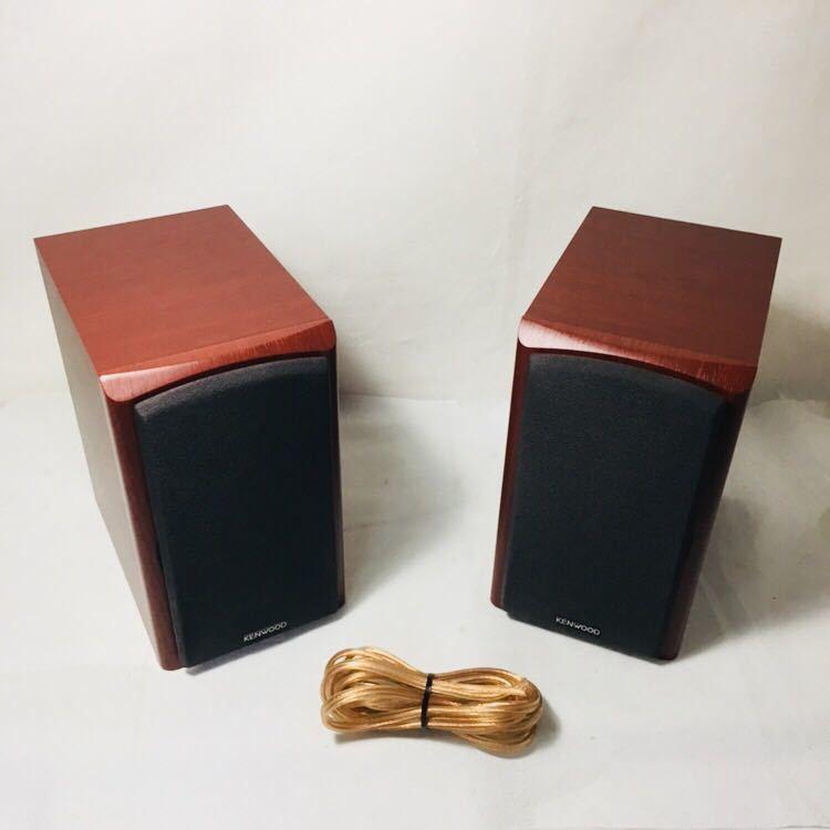 KENWOOD スピーカー セット 音響 オンキョー 音質 高音質 高級 美品 ケンウッド CD 配線付き ONKYO DENON 純正 ブラウン LS K731 M 本体