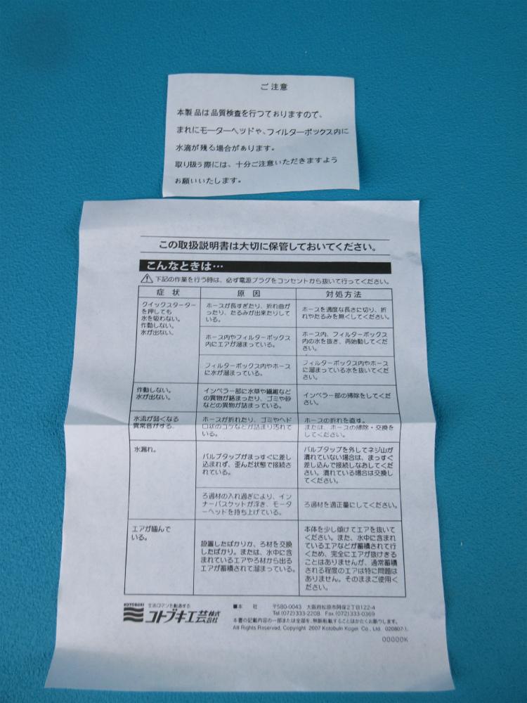 ◆コトブキ工芸 kotobuki パワーボックス SV900X◆◆水槽用外部フィルター◆【新品/箱難あり】_画像7