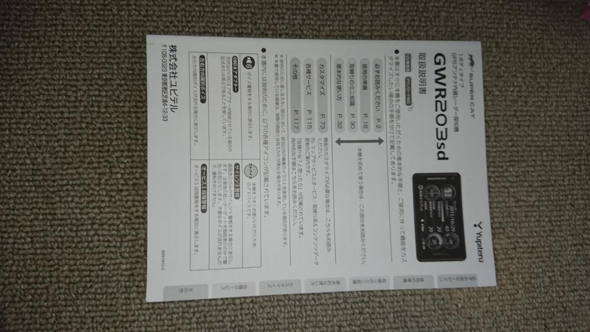 ★Yupiteruユピテル SUPER CAT GWR203sd★中古美品☆OBDⅡアダプター& 無線LAN機能付SDカード付☆_画像5