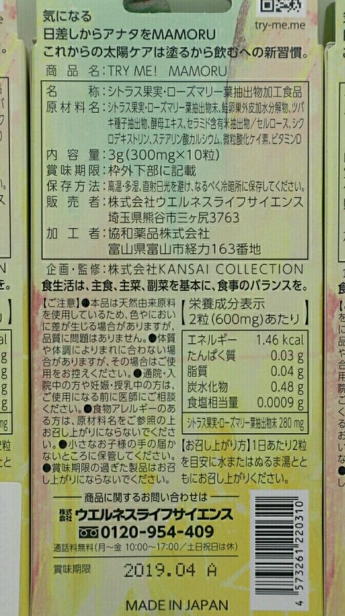 Солнцезащитный крем (для всего) 5 832      3   280g  TRY ME MAMORU   70 1
