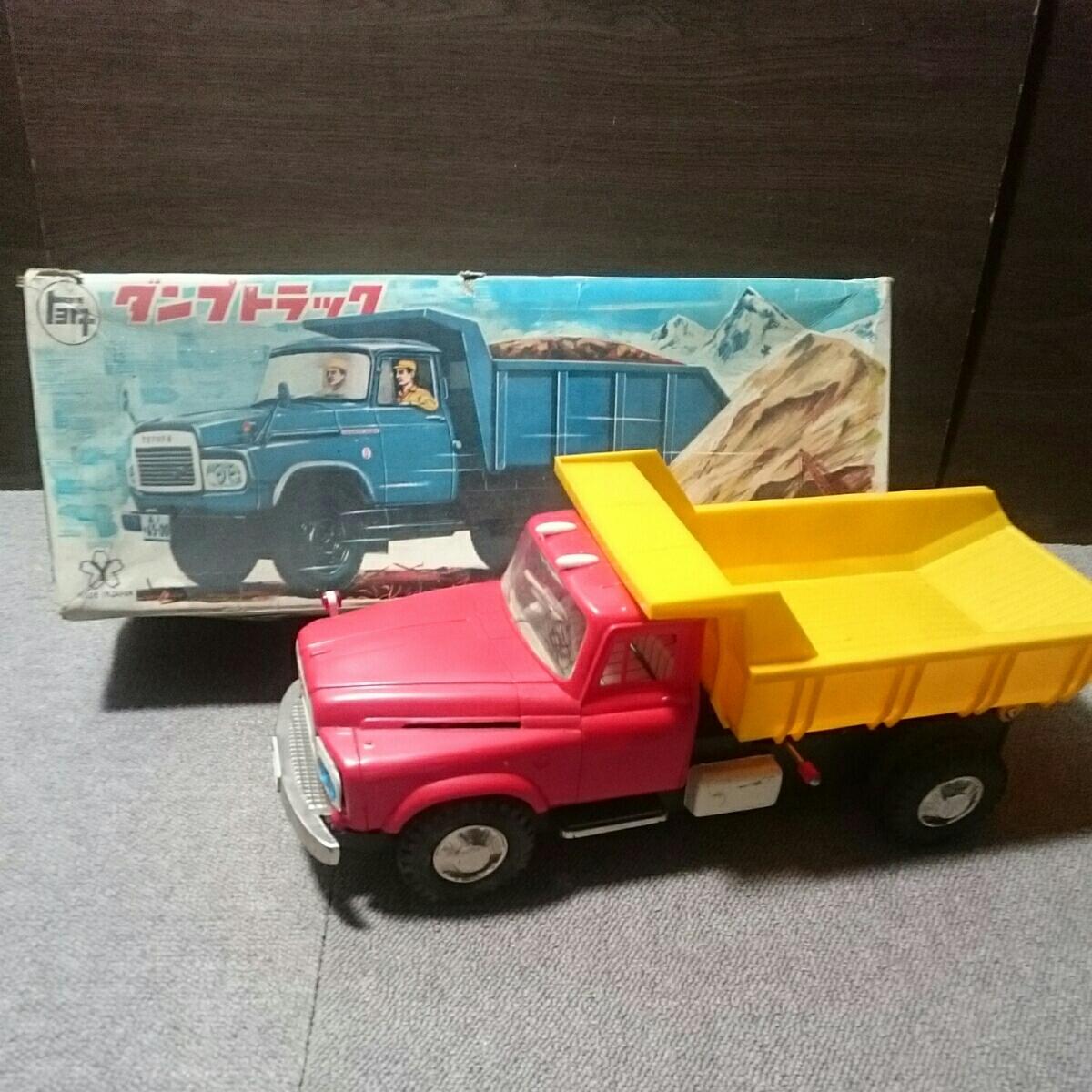 当時物おもちゃ トヨタダンプトラック ハイゼックス製品