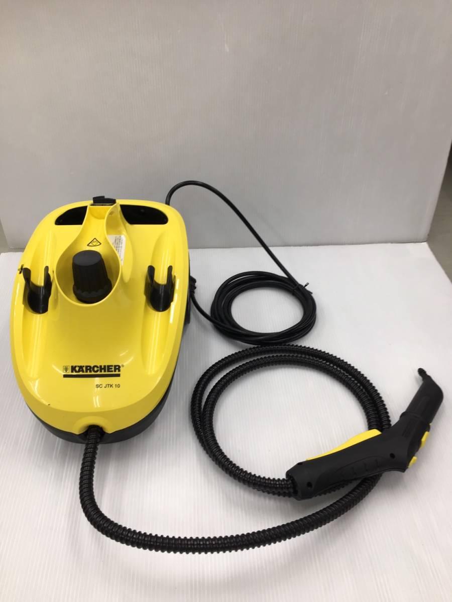 【W2585】KARCHER/ケルヒャー SCJTK10 スチームクリーナー 家庭用 掃除用品 通電確認済み 中古