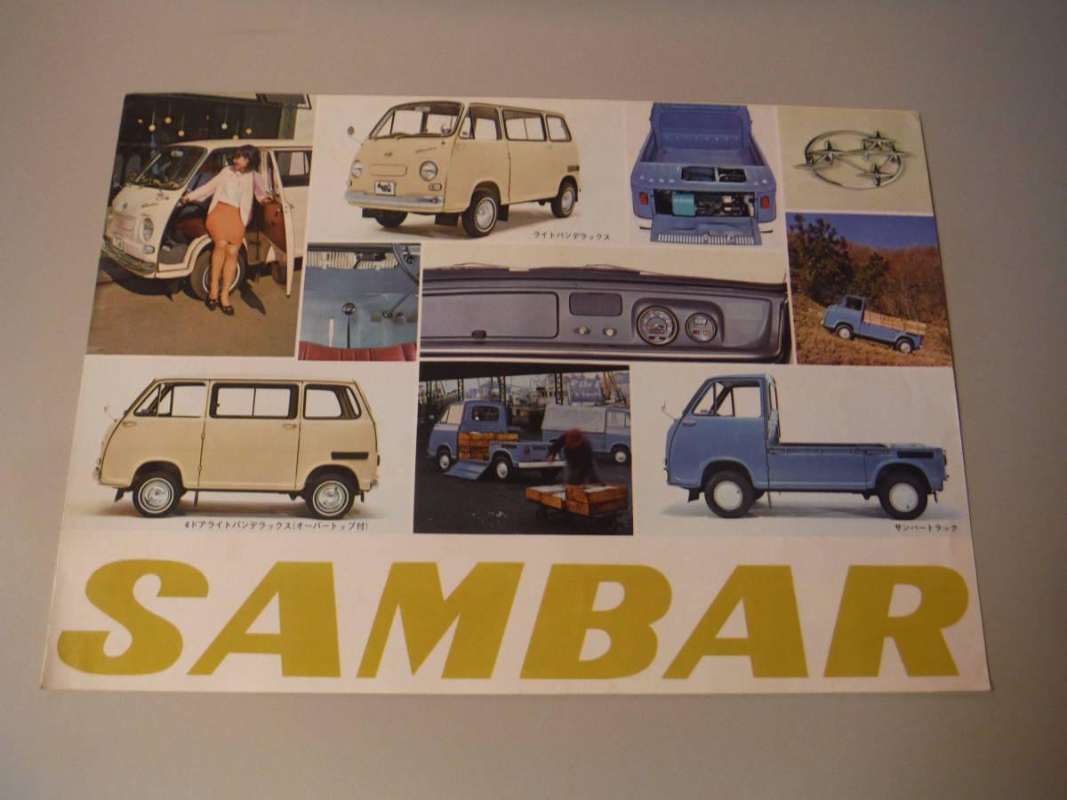 旧車◆SUBARU スバル ff-1 ドミンゴ サンバー◆当時物・古いカタログ⑦_画像3