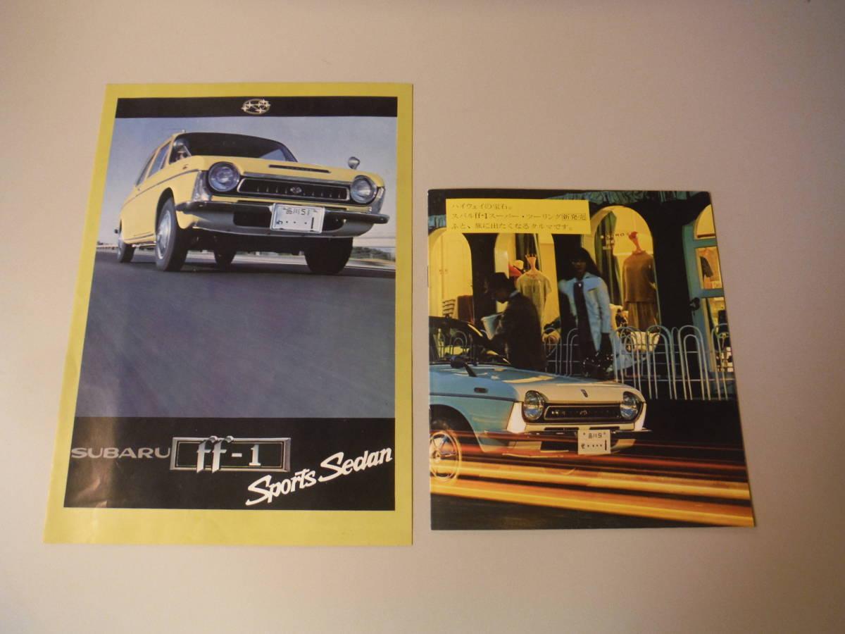 旧車◆SUBARU スバル ff-1 ドミンゴ サンバー◆当時物・古いカタログ⑦_画像4