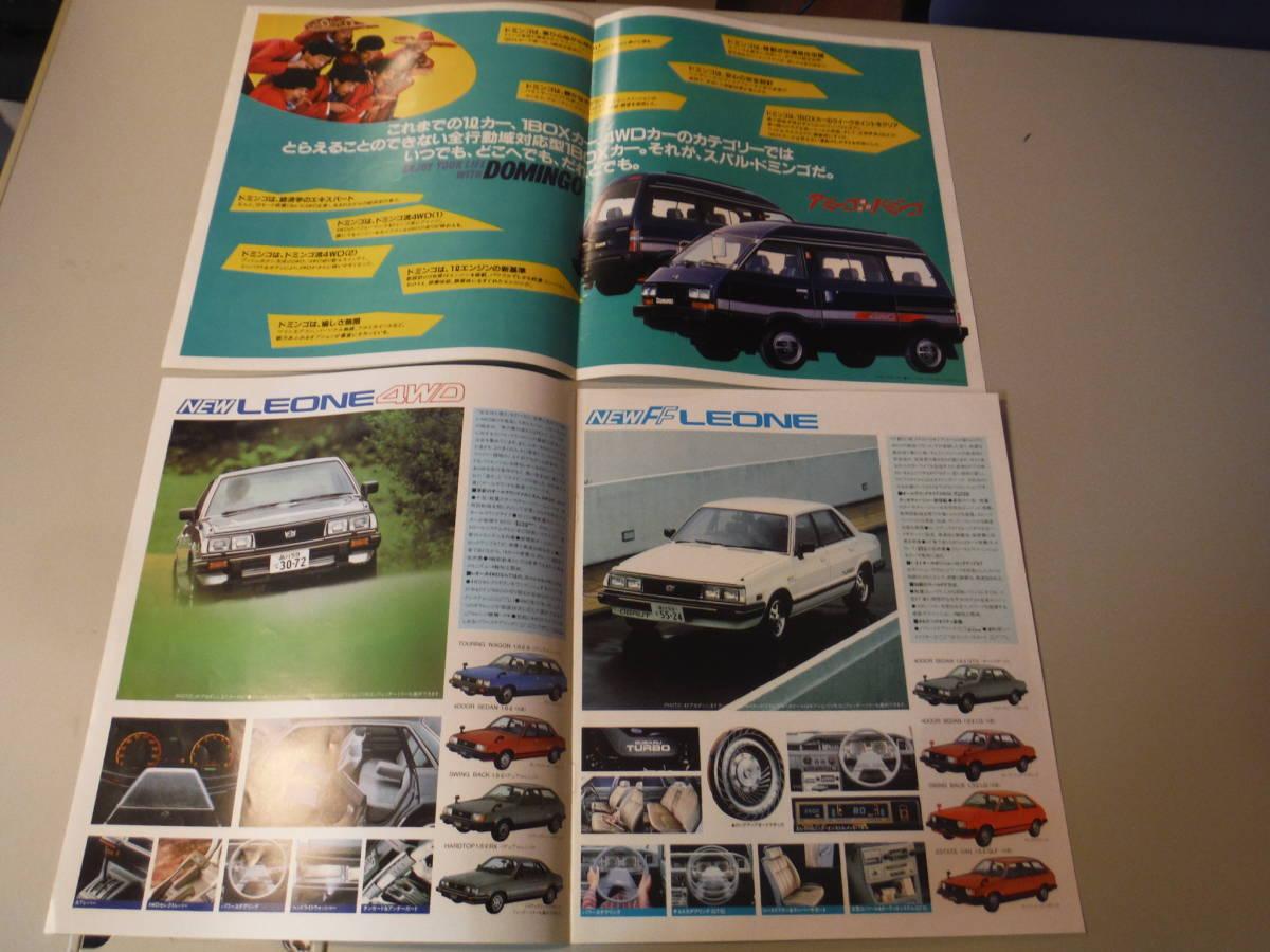 旧車◆SUBARU スバル ff-1 ドミンゴ サンバー◆当時物・古いカタログ⑦_画像8