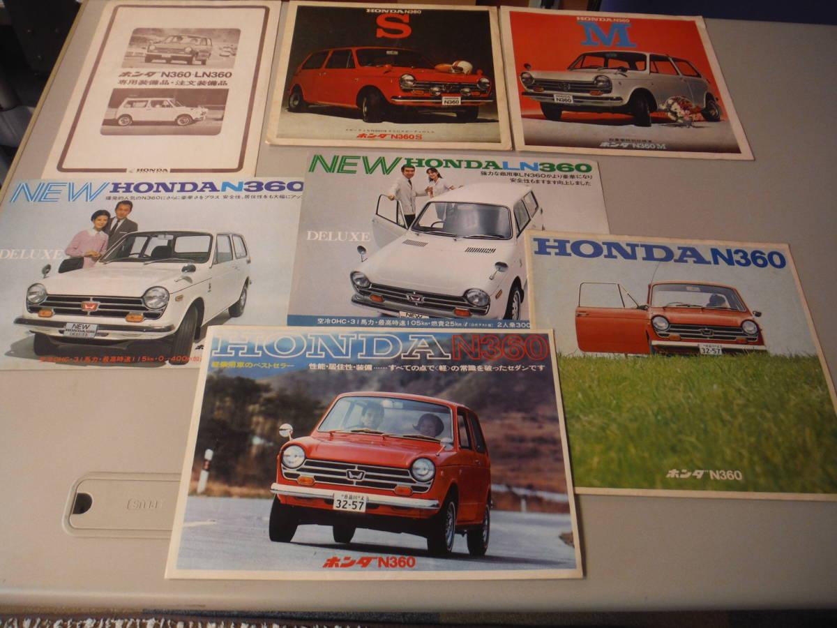 旧車◆HONDA ホンダ N360 LN360◆当時物・古いカタログ ⑮
