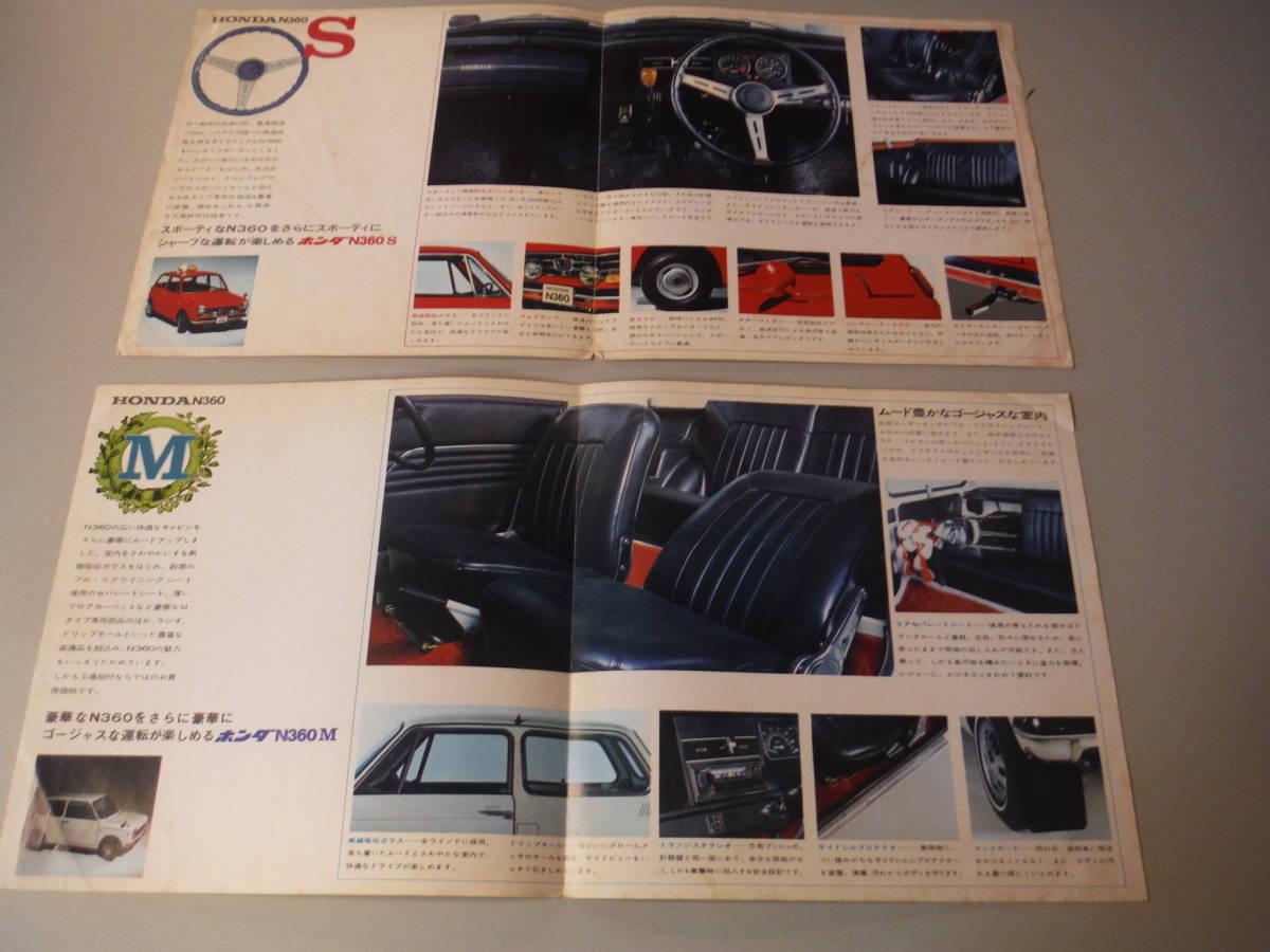 旧車◆HONDA ホンダ N360 LN360◆当時物・古いカタログ ⑮_画像3