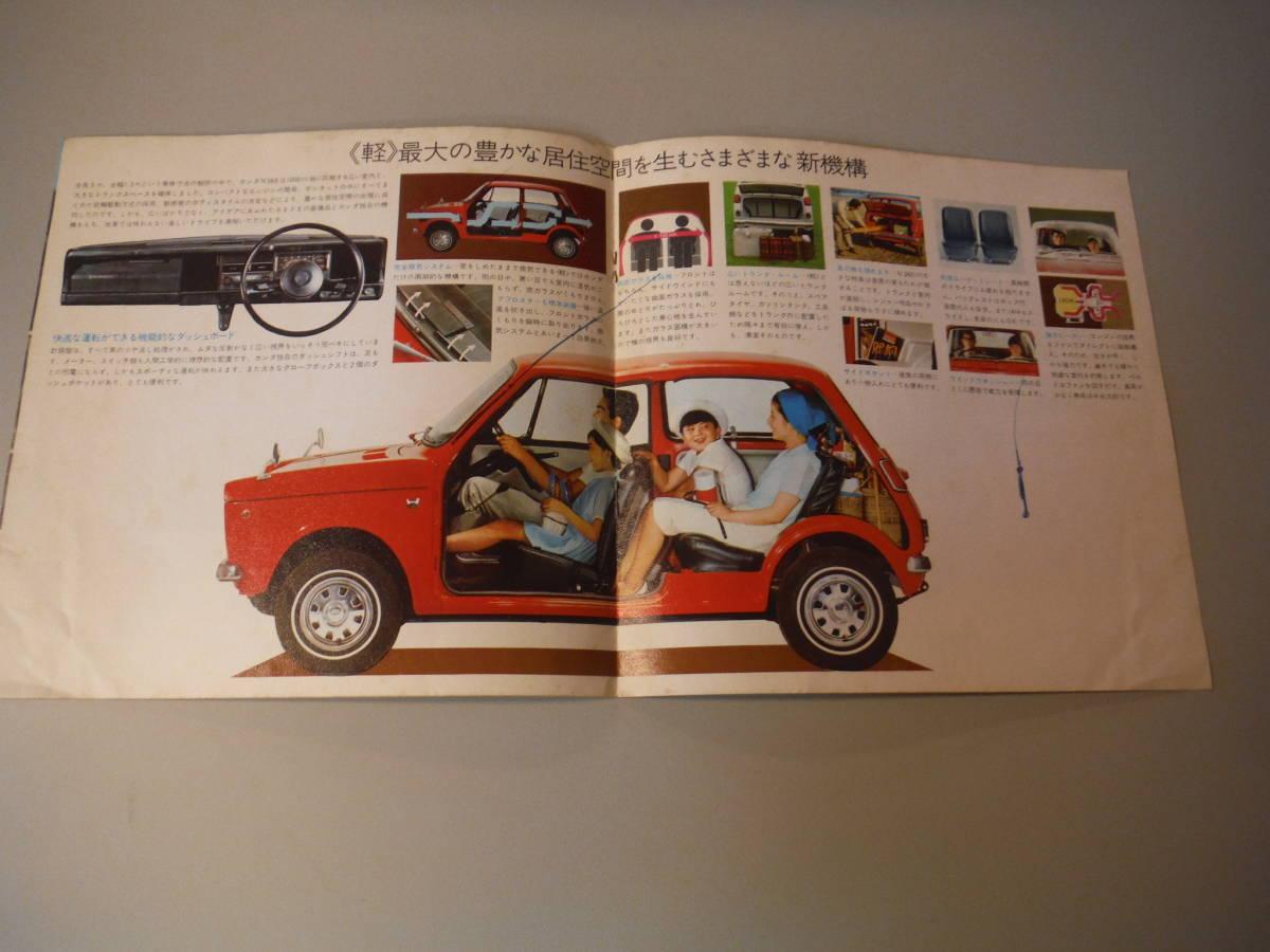 旧車◆HONDA ホンダ N360 LN360◆当時物・古いカタログ ⑮_画像5