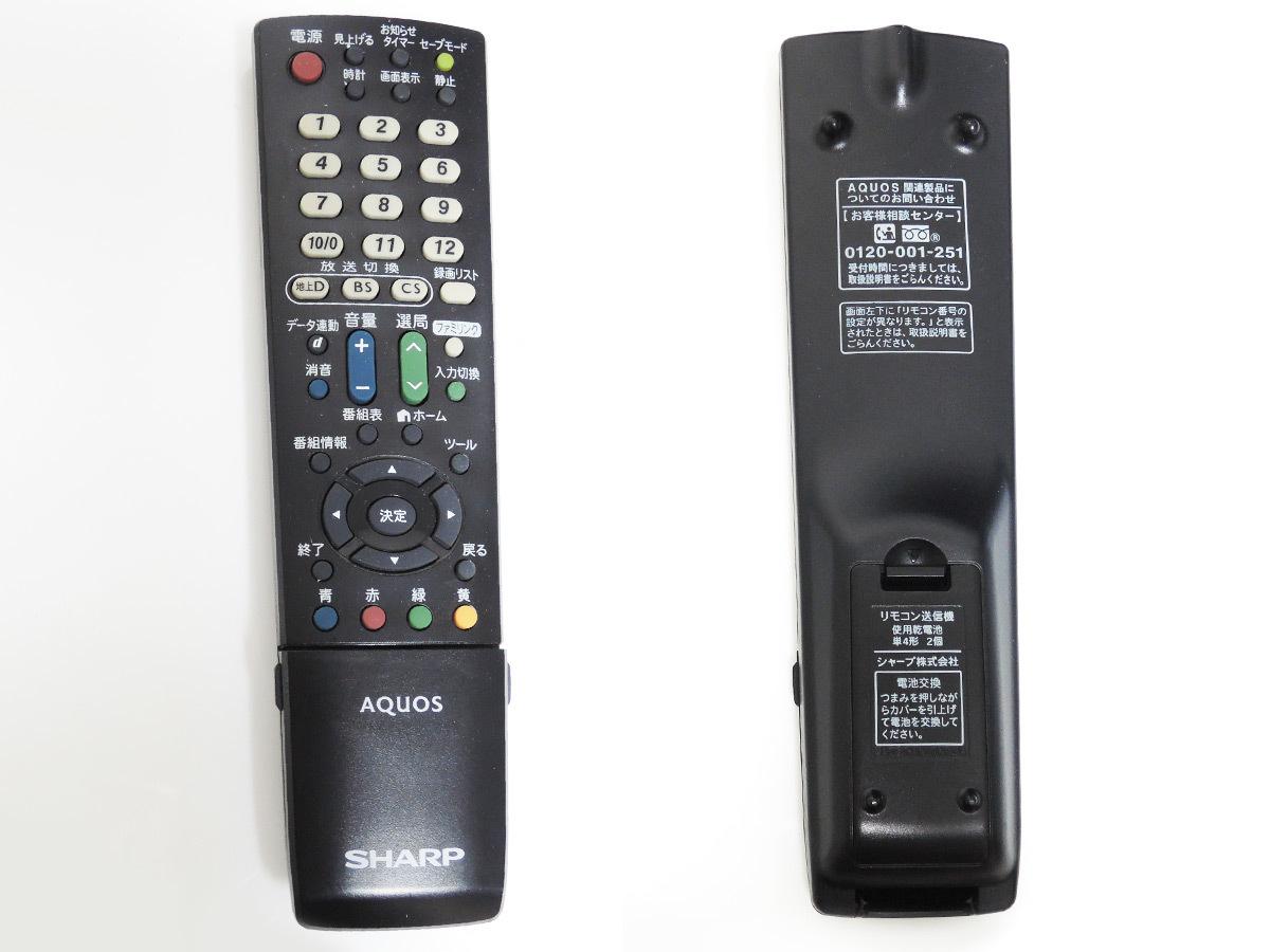 【1円出品】SHARP シャープ LED AQUOS 12年製 液晶テレビ 19V型 外付HDD対応 ファミリンク LC-19K7 中古 動作確認済み 直接引き渡しOK_画像9