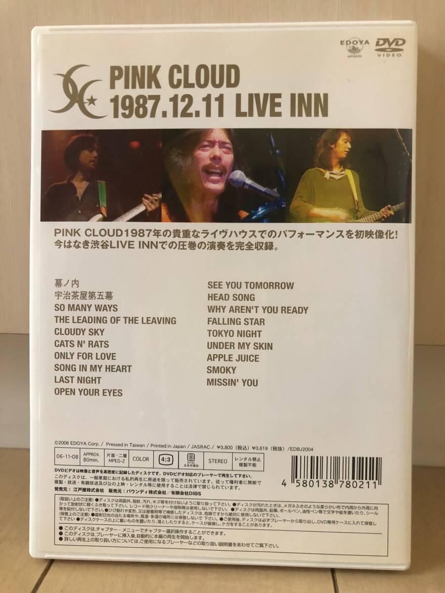 PINK CLOUD 1987.12.11 渋谷LIVE INN [DVD] Char 【送料無料】_画像2