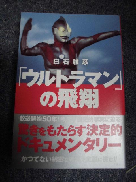 2016年初版 白石雅彦「ウルトラマンの飛翔」帯付き