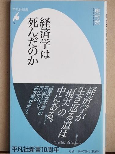 『経済学は死んだのか』 奥村宏 経済危機 マルクス ケインズ 新書 ★同梱OK★