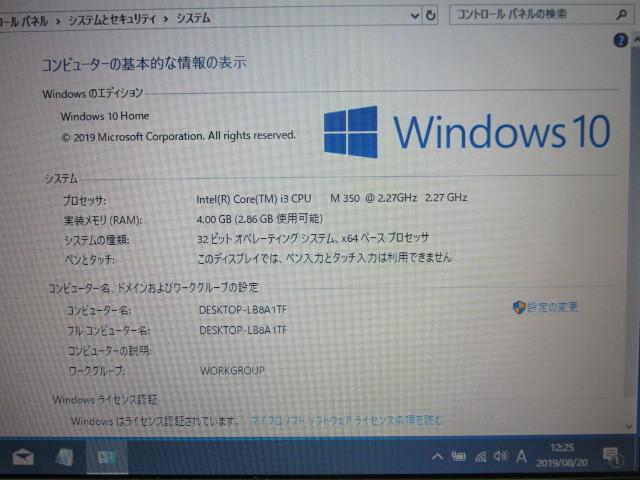 1円~☆Toshiba dynabook RX3/T6M i3 Win10 2G 250GマルチOffice2016無線(Wi-Fi) 充電残量表示:4時間59分_画像7