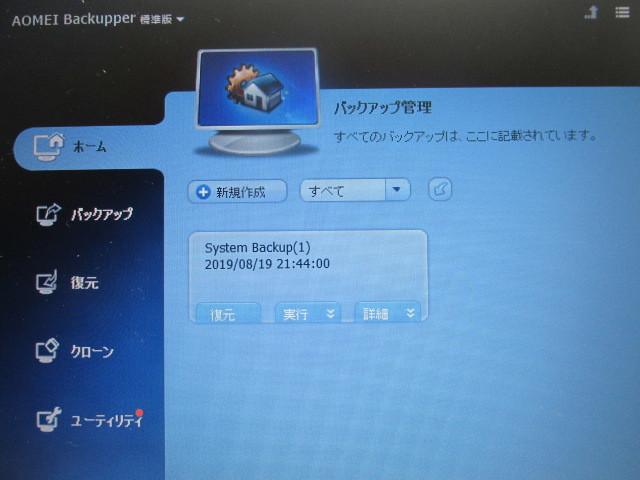 1円~☆Toshiba dynabook RX3/T6M i3 Win10 2G 250GマルチOffice2016無線(Wi-Fi) 充電残量表示:4時間59分_画像9