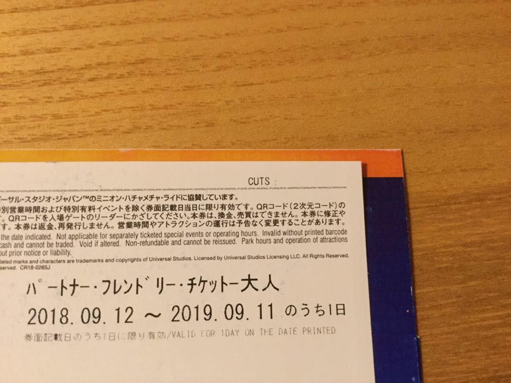 ☆2019/9/11期限 ユニバーサルスタジオジャパン入場券1枚☆_画像2
