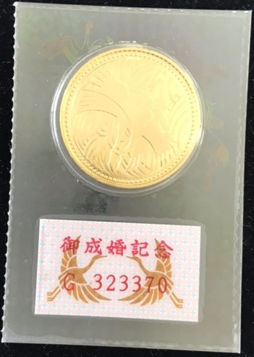 皇太子殿下御成婚記念 5万円金貨 ブリスターパック入 平成5年 1枚◇K02◇