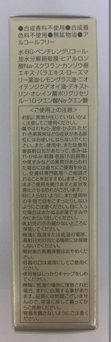 【ビューティーオープナー 卵殻膜Ⅲ 18ml】_画像4
