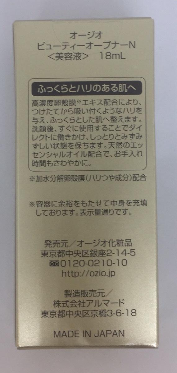 【ビューティーオープナー 卵殻膜Ⅲ 18ml】_画像3