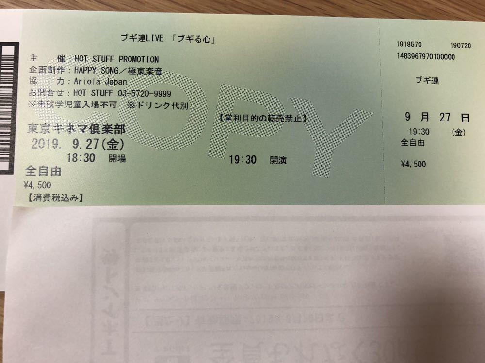 ブギ連 東京キネマ倶楽部 9/27(金) B300番代 1枚