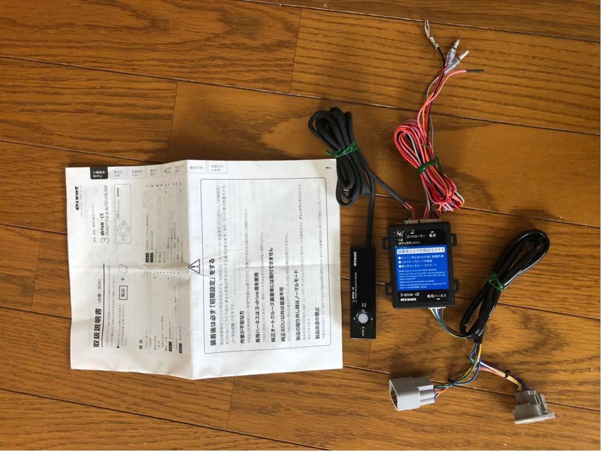 PIVOT(ピボット)スロコン 3-drive・α 3DA スロコン&クルコン E51エルグランド用ハーネス付き(TH-3A、BR-3)_画像2