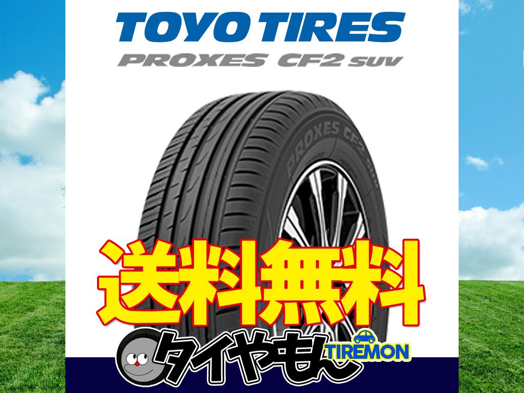 送料無料 トーヨータイヤ プロクセス CF2 SUV [2本セット] 175/80-16 175/80R16 91S TOYO TIRE PROXES_画像1