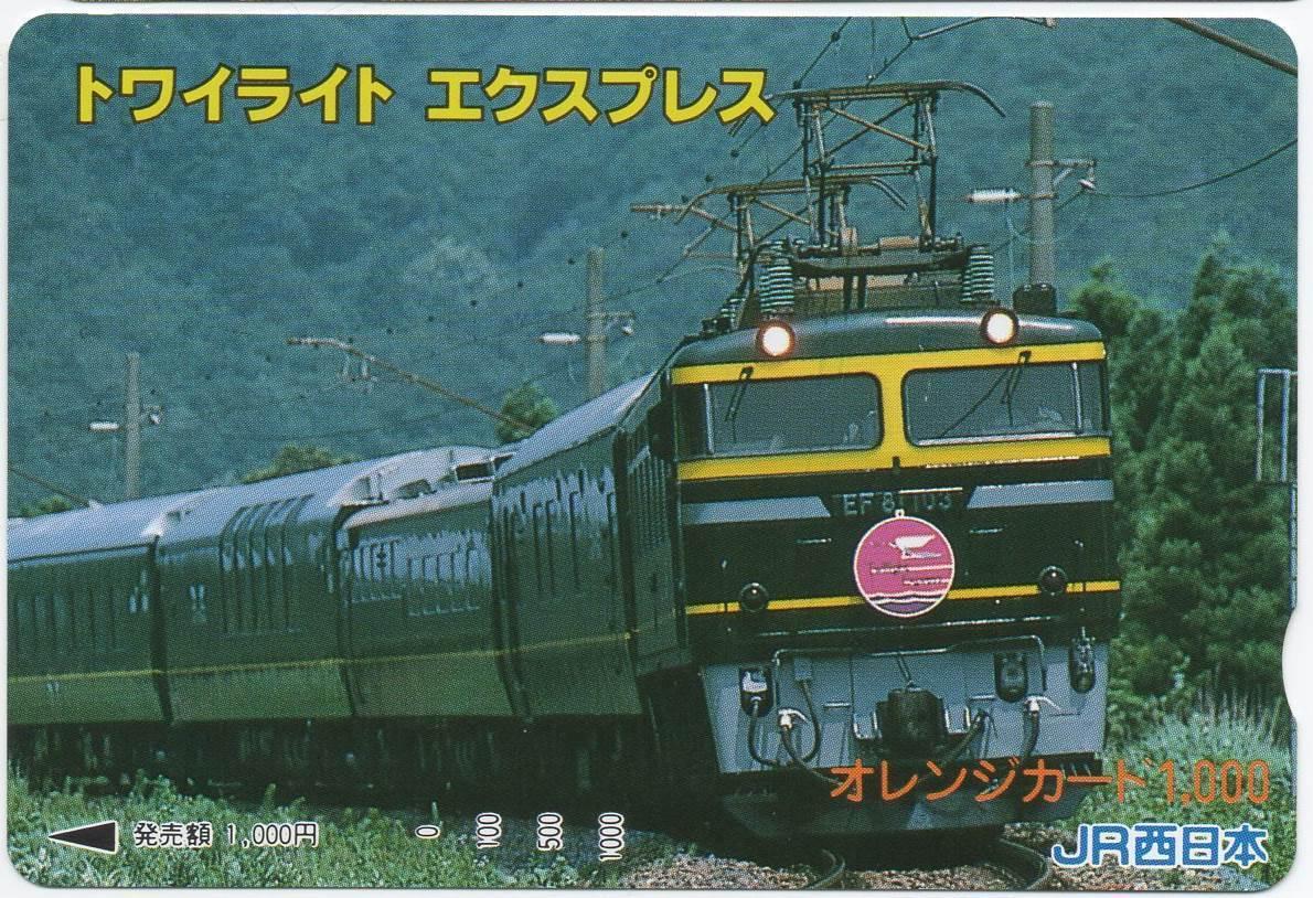 JR西日本 トワイライトエクスプレス 未使用品 オレンジカード 1000円券_画像1