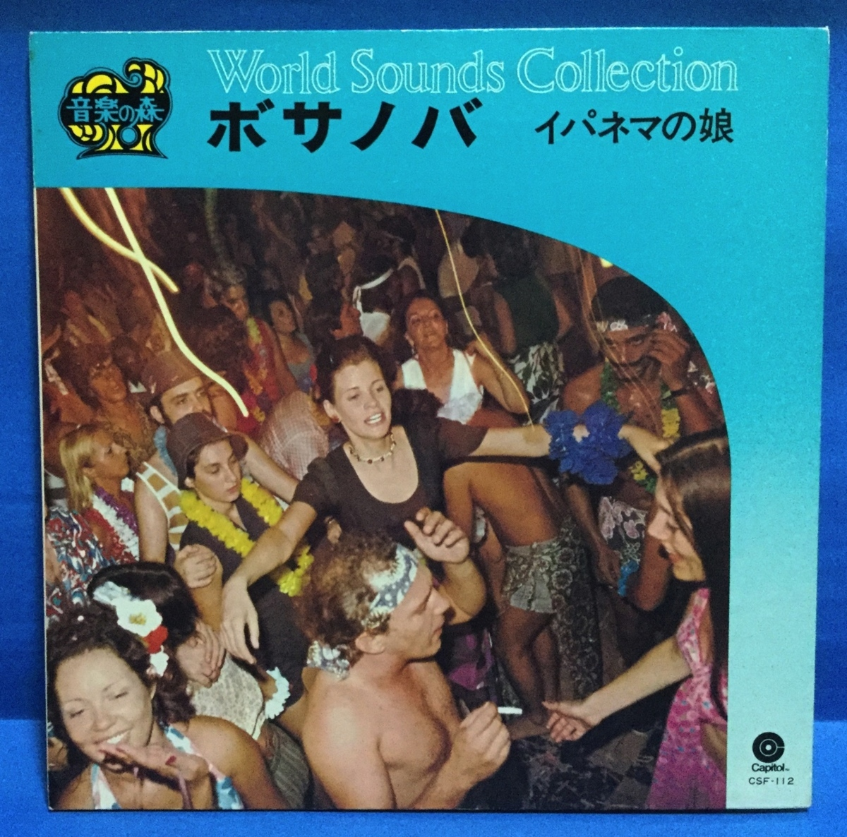LP その他 World Sound Collection ボサノバ イパネマの娘 日本盤_画像1