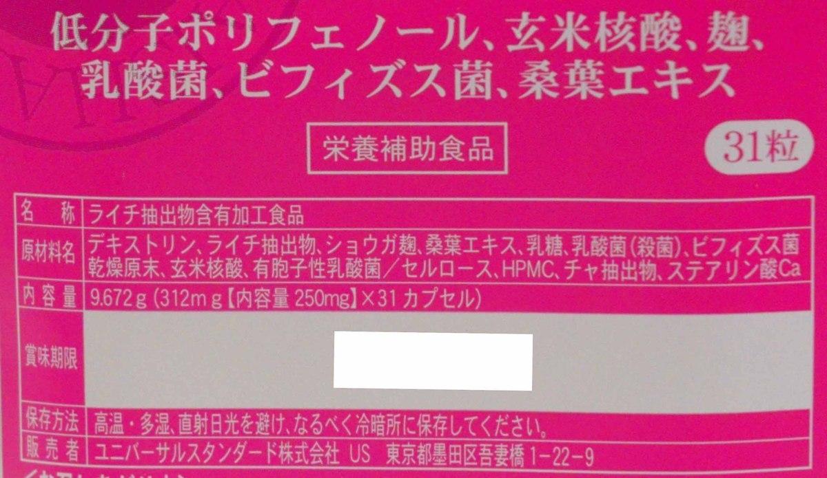 ☆タイシャップ R40プレミア 31粒 賞味期限 2020年1月迄 1袋 未開封品 ネコポス可_画像2