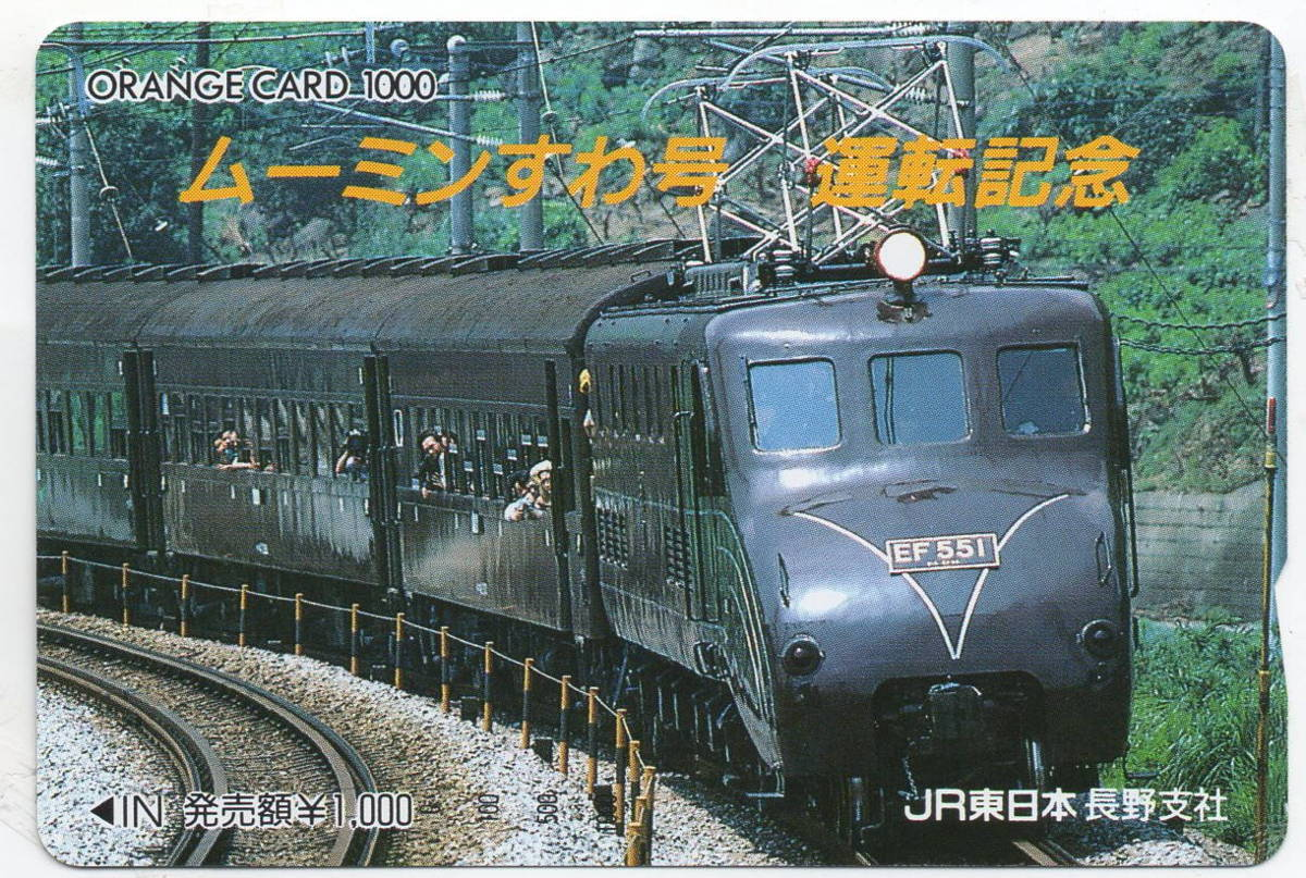 JR東日本長野支社 ムーミンすわ号 未使用品 オレンジカード 1000円券_画像1