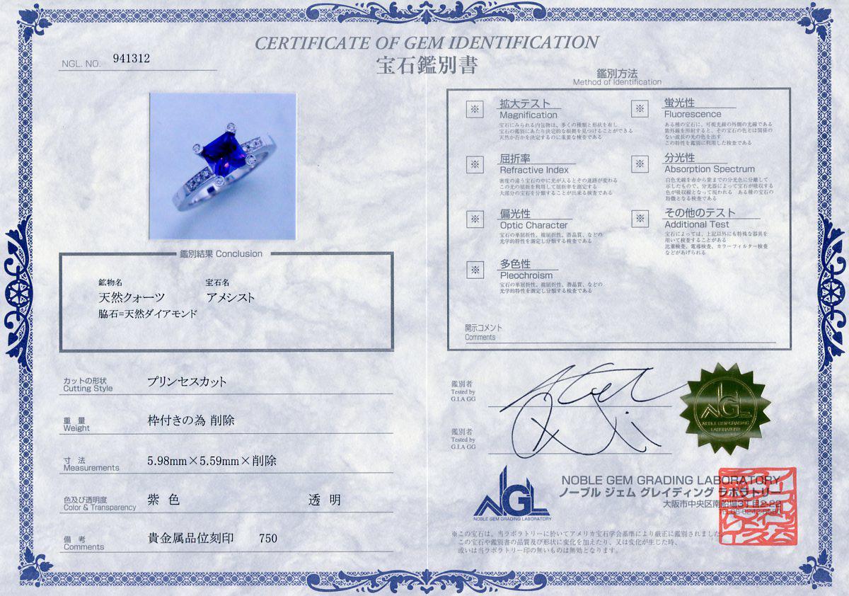 E8656【ANTONINI】アントニーニ アメジスト 天然絶品ダイヤモンド 最高級18金WG無垢リング S9.5号 重量4.95g 縦幅8.1mm【買取&下取可能】_画像5
