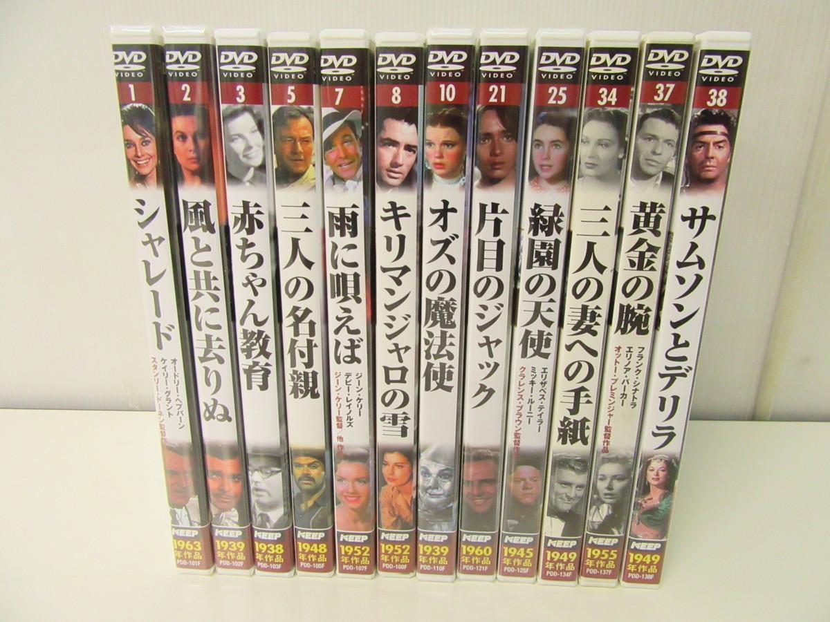水野晴郎のDVDで観る 世界名作映画 不揃い12本セット ※1・2・10・21・25未開封_画像1
